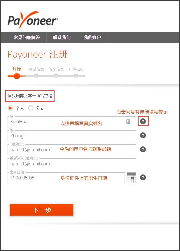 Payoneer注册填写基本信息