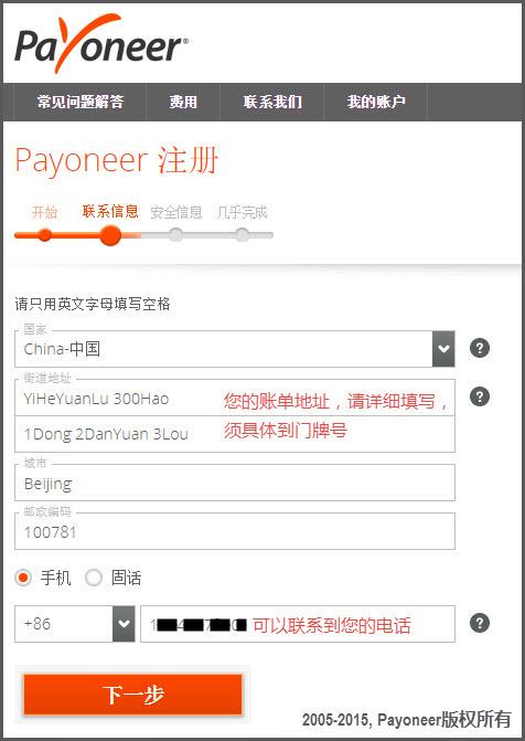 Payoneer注册填写地址信息