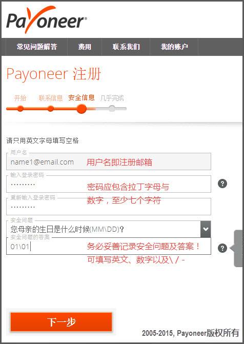 Payoneer注册密码和密保信息