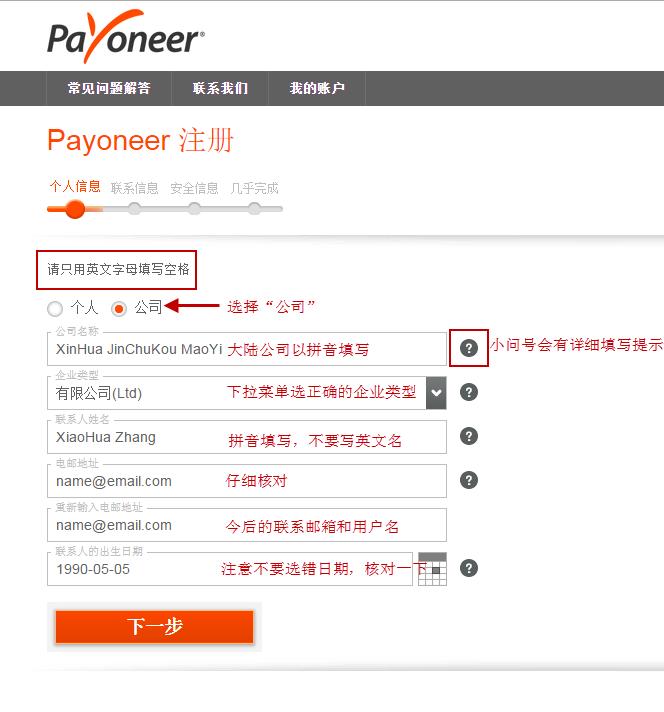 Payoneer企业账户注册填写公司信息