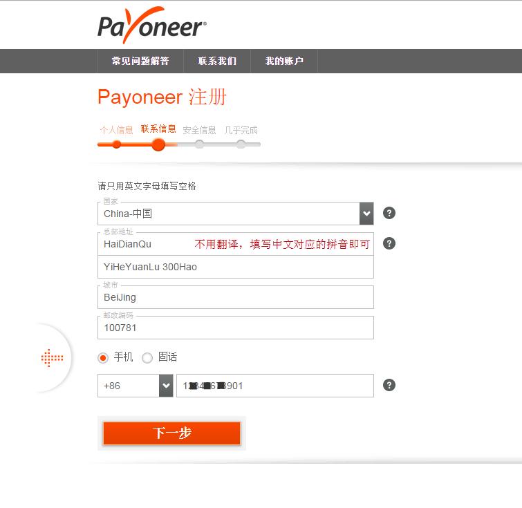 Payoneer企业账户注册填写公司账单地址信息