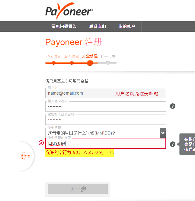 Payoneer企业账户注册填写安全信息