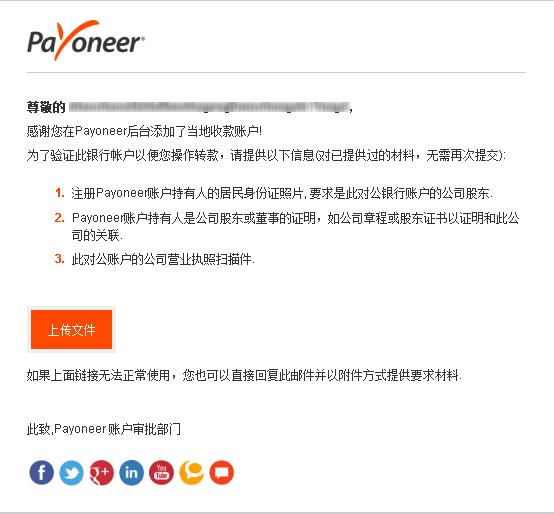 Payoneer企业账户注册股东信息提示