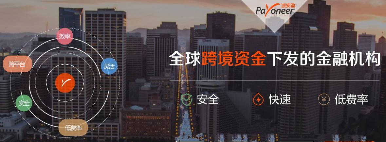 Payoneer全球跨境资金下发机构