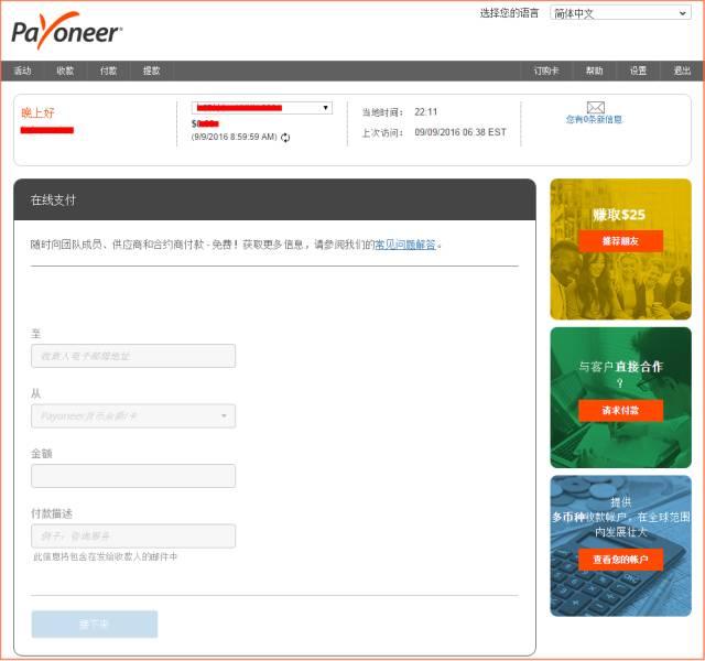 Payoneer在线支付信息填写