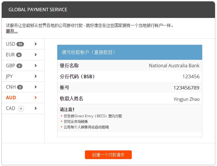 澳元收款账户信息