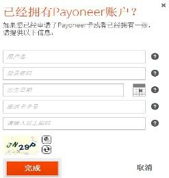 绑定Payoneer账号操作
