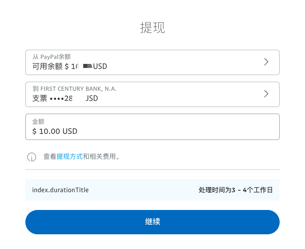 填入转账目的地银行和转账金额信息