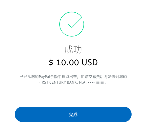 Paypal提款完成