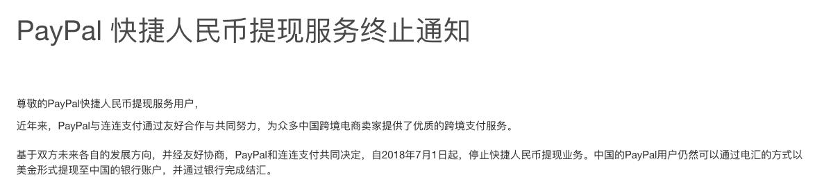 Paypal快捷人民币提现终止服务
