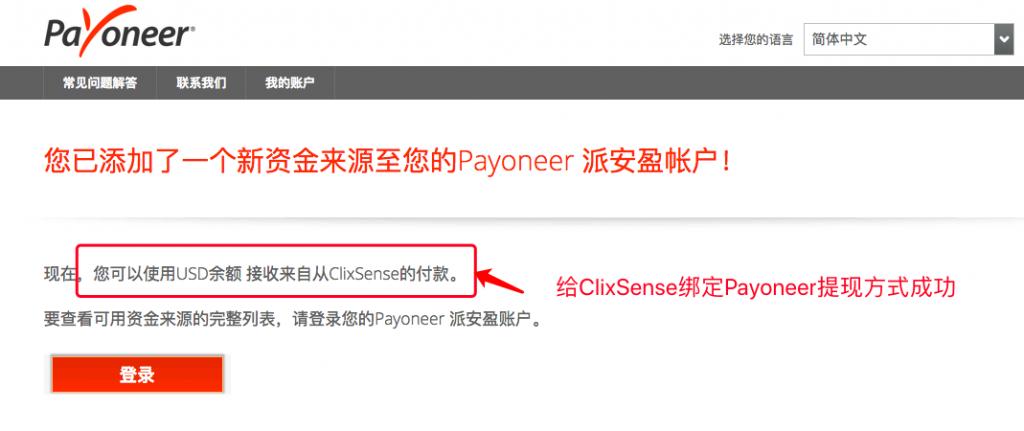 Payoneer绑定ClixSense成功