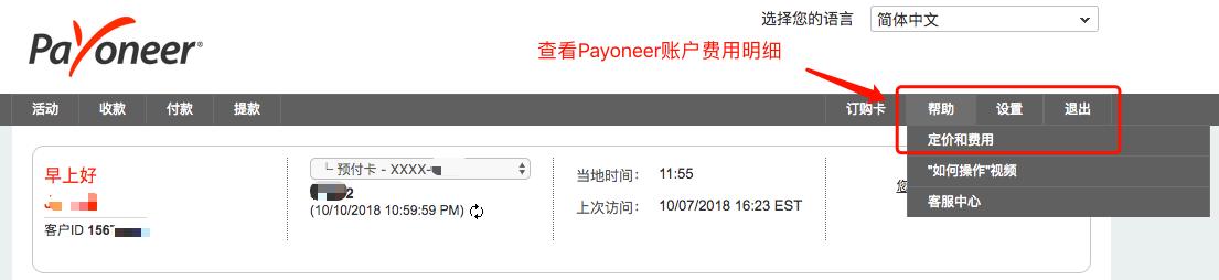 如何查看Payoneer账户费用明细