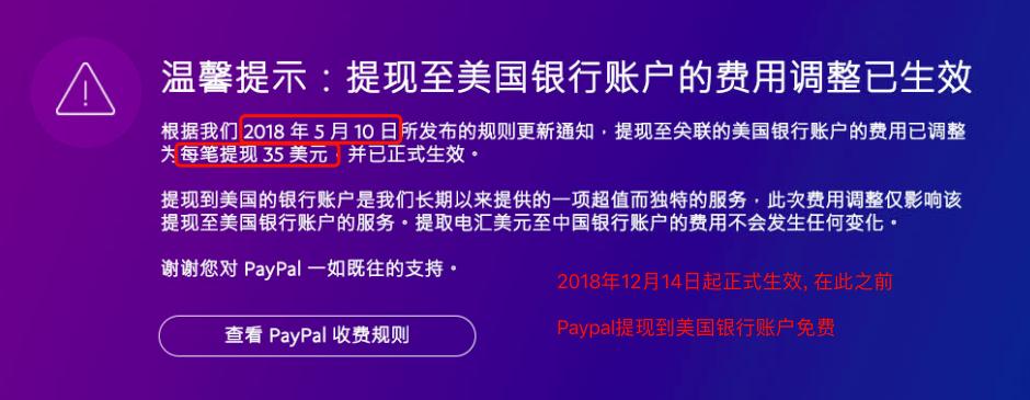 Paypal提现美国银行开始收费