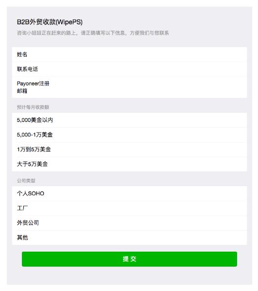 Payoneer外贸e户通账户申请表单/