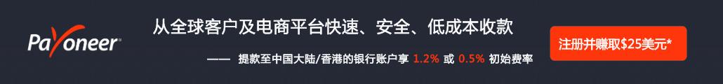 Payoneer外贸E户通注册Payoneer账户仅0.5%费率