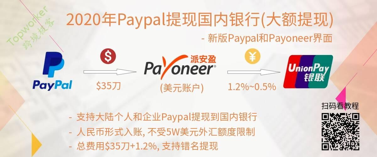 2020年Paypal转账Payoneer美国银行账户示意图(新版操作界面)