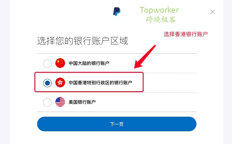 切换到中国香港特别行政区的银行账户