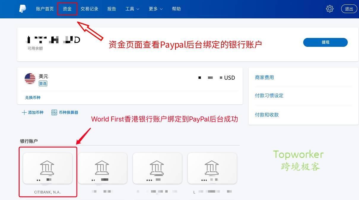 查看绑定完成的香港银行账户