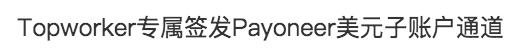 Topworker专属签发Payoneer美元子账户通道