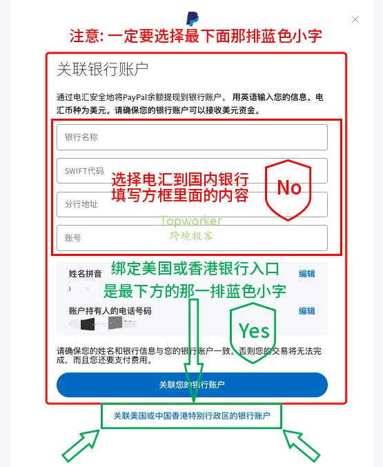 选择关联美国或中国香港特别行政区的银行账户
