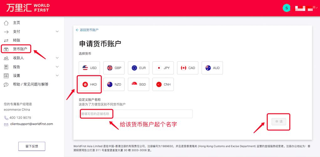 申请香港银行账户