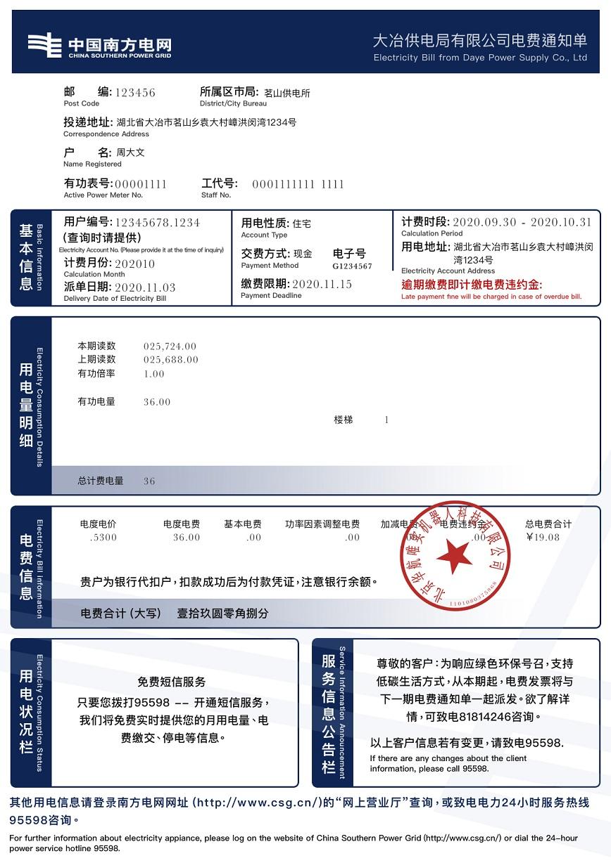 Payoneer验证文件-地址证明-电费单