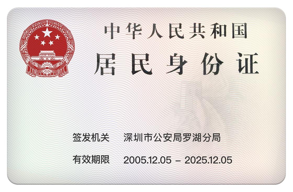Payoneer验证文件-身份证范本反面