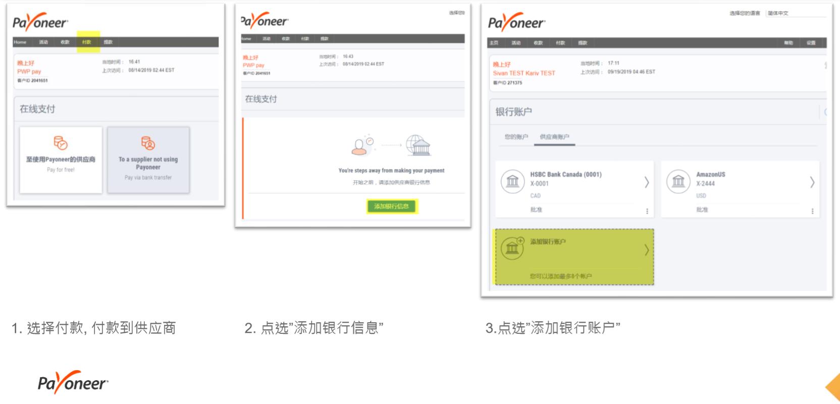 Payoneer账户余额付款到供应商-基本功能