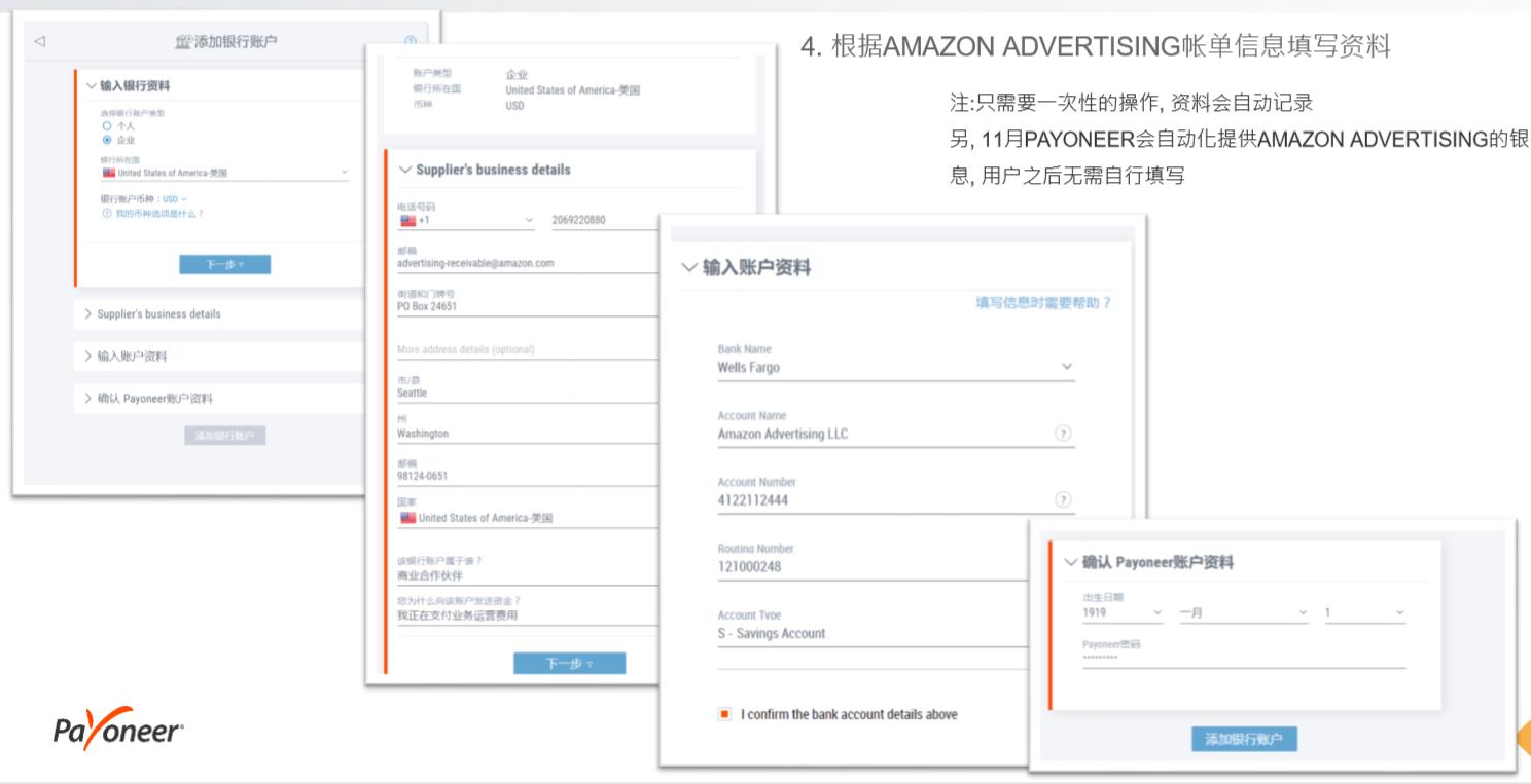 Payoneer账户余额付款供应商-绑定亚马逊广告银行账户