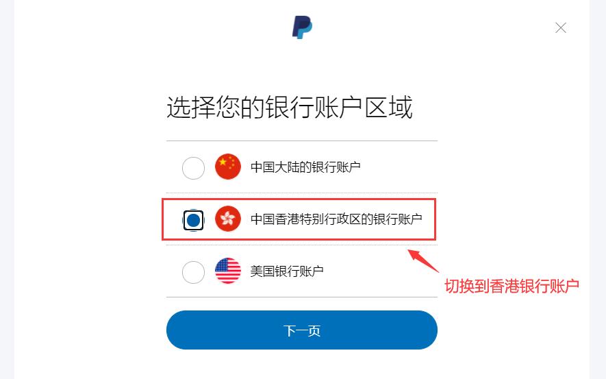 切换到香港银行账户