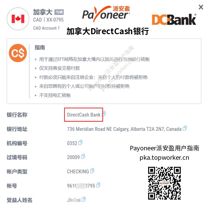 Payoneer加拿大元收款账户-DirectCash银行