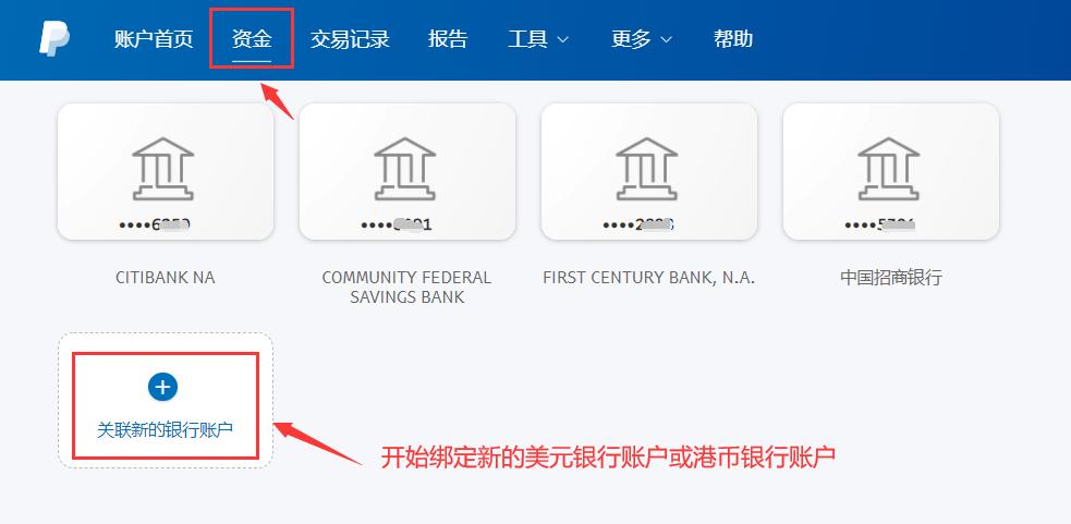 关联新的银行账户