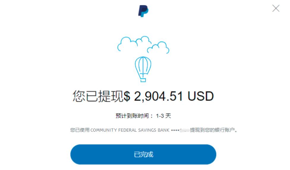 提现到社区联邦储蓄银行成功