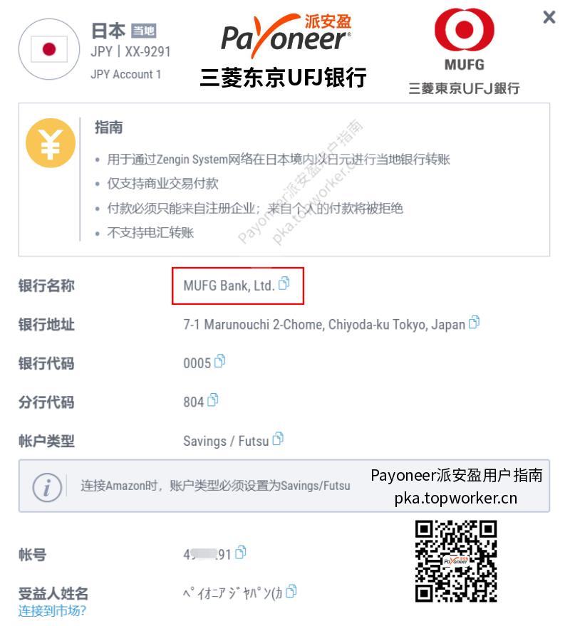 Payoneer日元收款账户-三菱东京UFJ银行