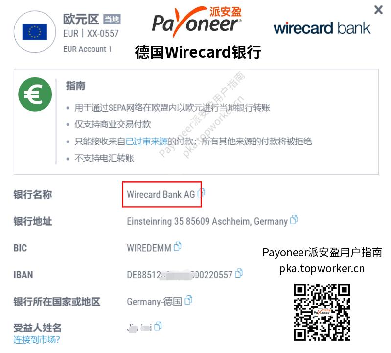 Payoneer欧元收款账户-Wirecard Bank