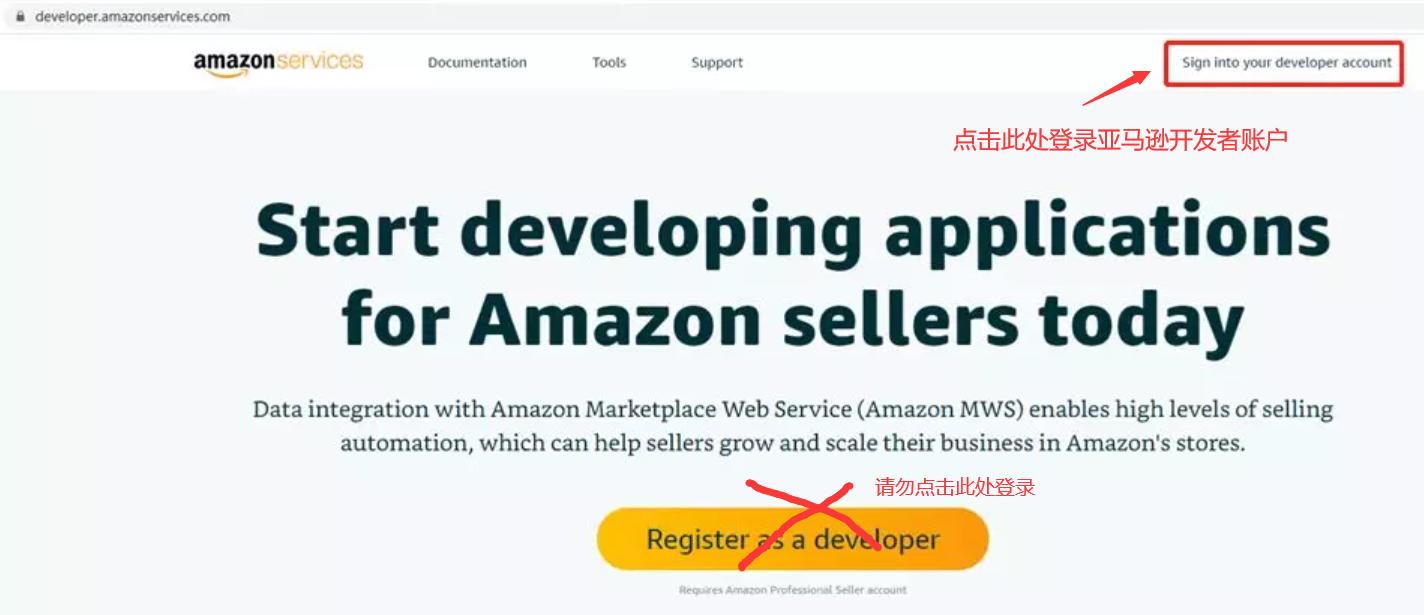 登录亚马逊开发者账户