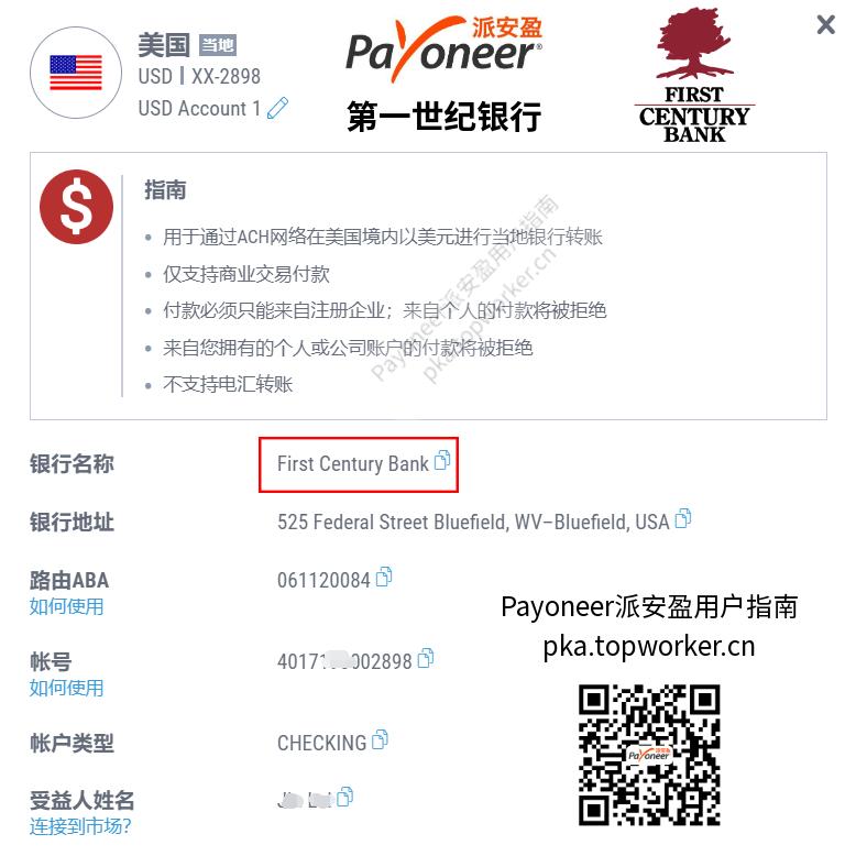 Payoneer全球收款服务-美元账户详情