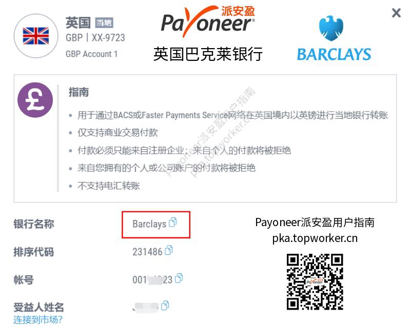Payoneer英镑收款账户-巴克莱银行