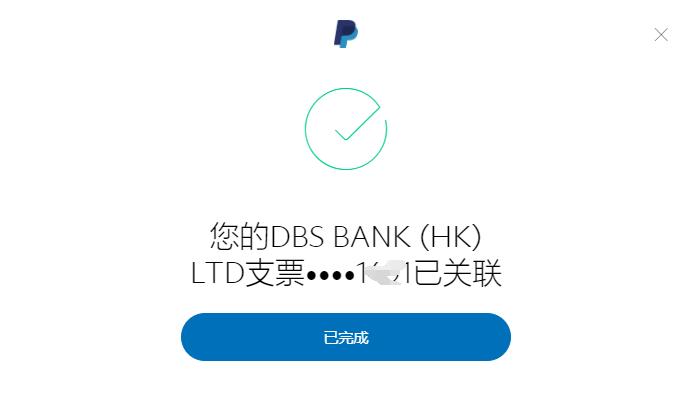 香港星展银行绑定完成