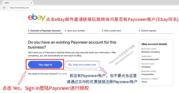 点击Ebay邀请链接登陆Payoneer账户开始授权