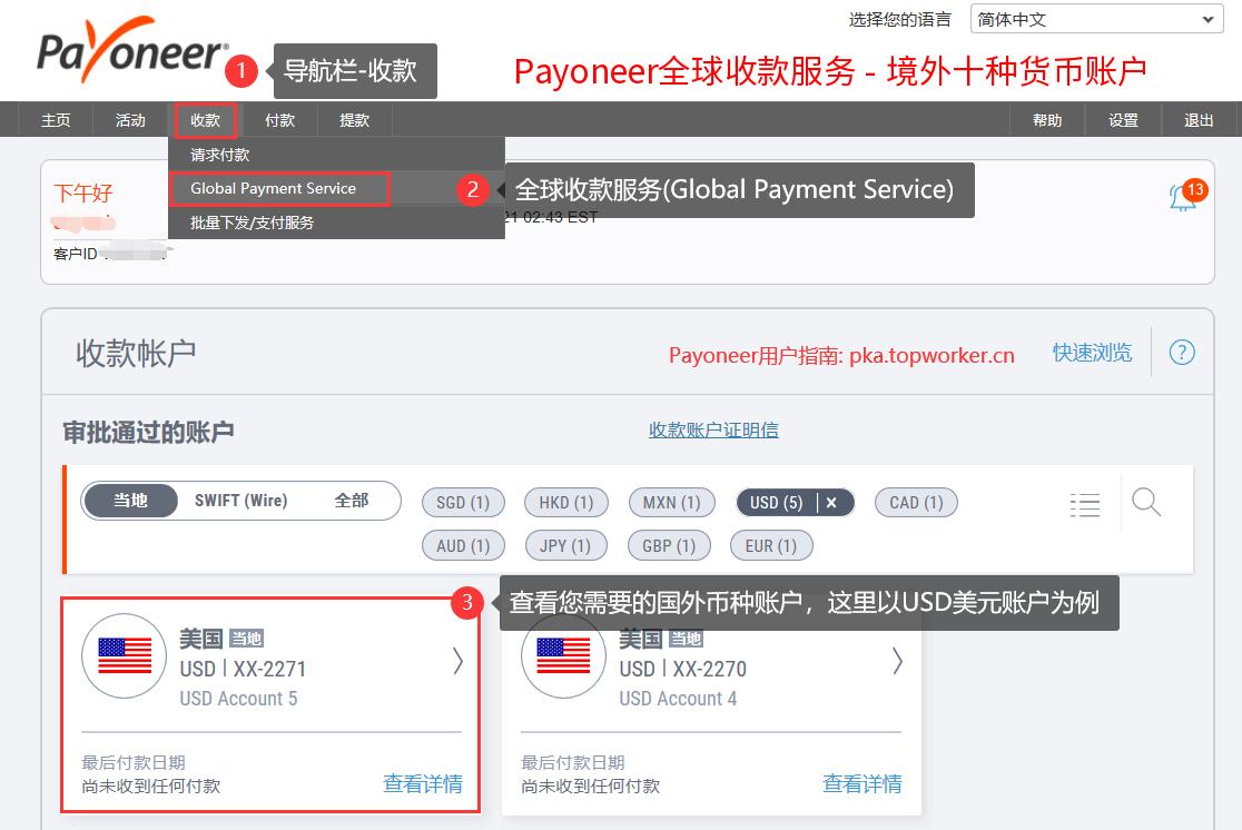 Payoneer全球收款服务-查看美元币种账户