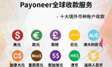 Payoneer全球收款服务-十大境外币种收款