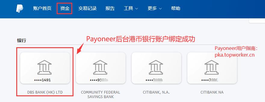 Payoneer港币账户绑定成功