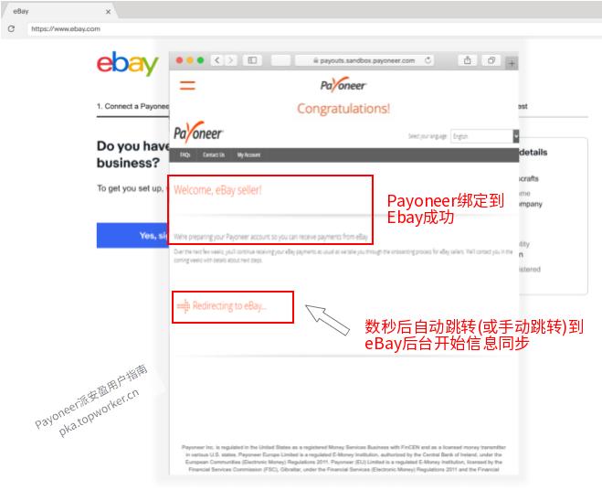 Payoneer绑定到ebay平台成功