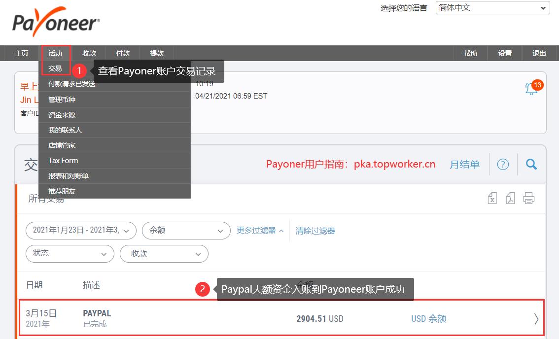 Paypal大额提现Payoneer成功