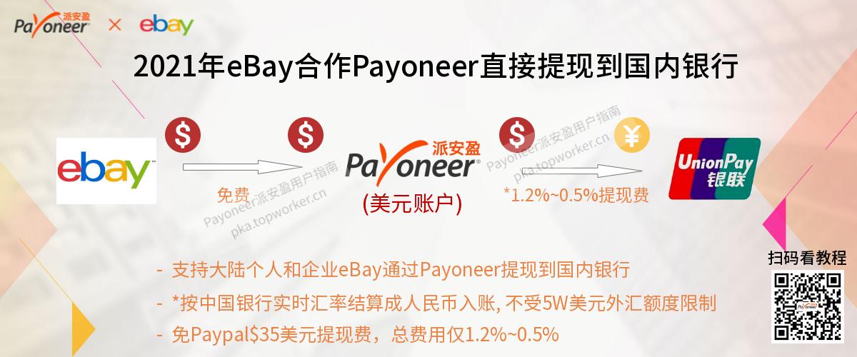 2021年eBay与Payoneer达成官方合作直接使用Payoneer将eBay平台资金收款到国内银行