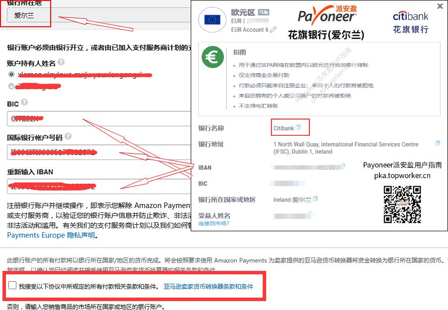 Payoneer欧元账户花旗银行绑定示意图
