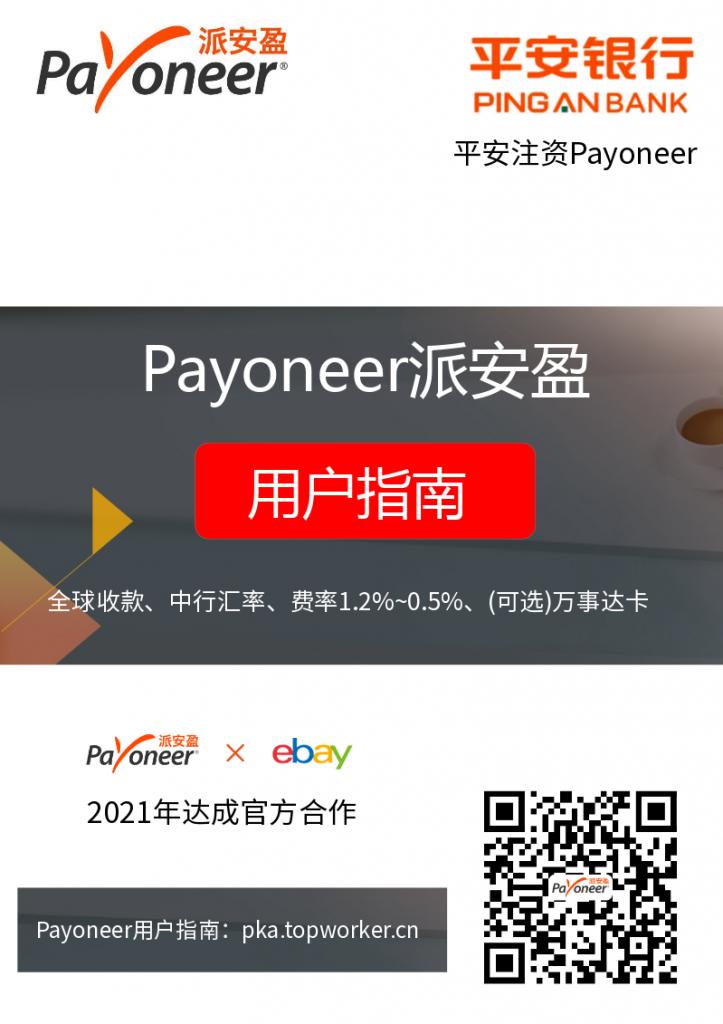 Payoneer用户指南