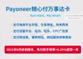 Payoneer随心付活动-封面