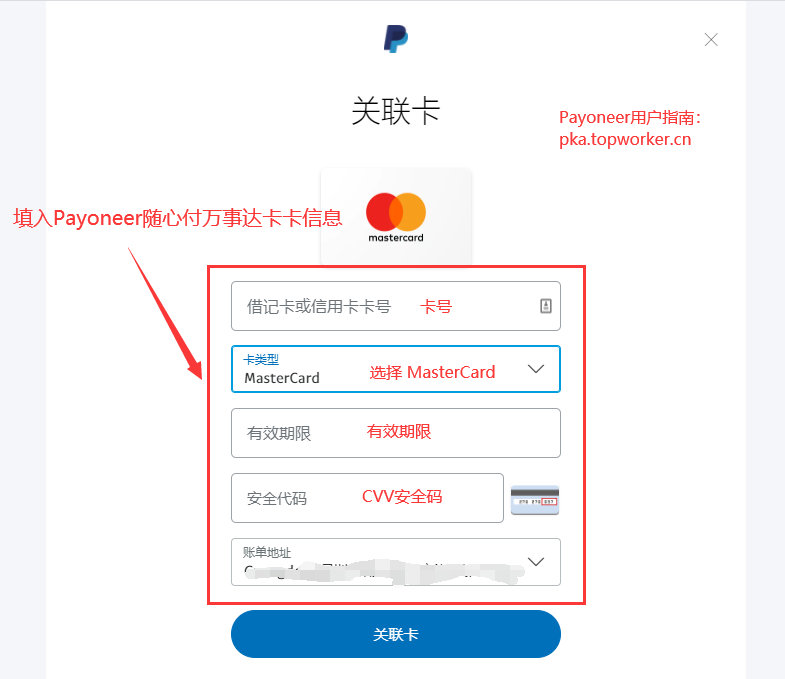Paypal后台填写随心付信用卡信息